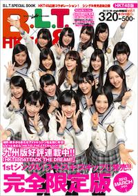 B.L.T.『HKT48版「スキ!スキ!スキップ!」vol.1』